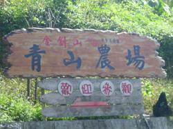 青山休閒農場
