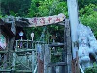 山中傳奇<br/> 攝影:小管