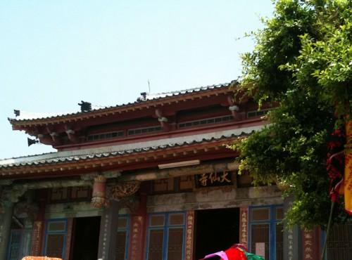 火山大仙寺
