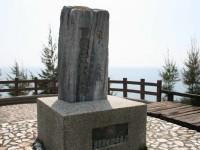 東台灣設教百周年紀念碑<br/> 攝影:老山羊部落格