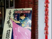魯班街商店<br/> 攝影:Eva隨手拍