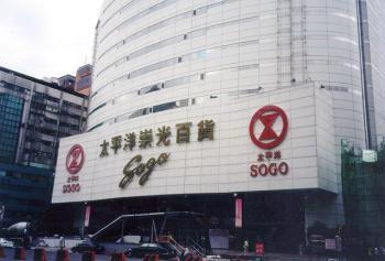 Pacific SOGO Dept Store-