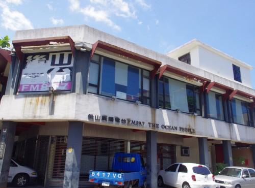 後山電台藝文中心-後山電台藝文中心
