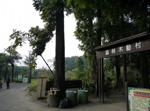 8大森林樂園(原8大森林博覽樂園)-森林木動村