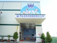 國王家族羽絨服飾觀光工廠