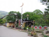 布农部落文化园区