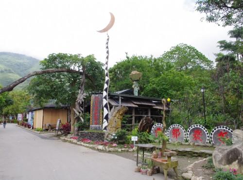 布農部落文化園區