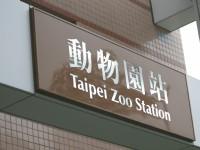 動物園站<br/> 攝影:簡時強