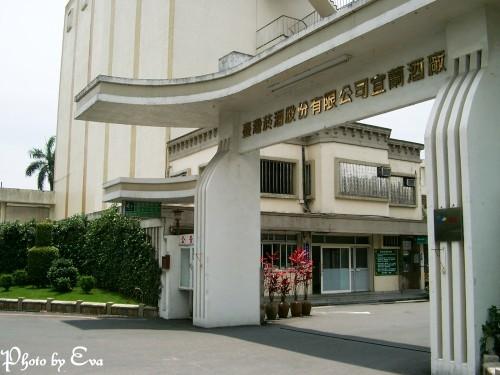 台灣菸酒公司宜蘭觀光酒廠(甲子蘭文物館)