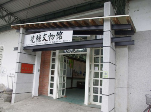 花蓮觀光糖廠(光復糖廠)-花糖文物館