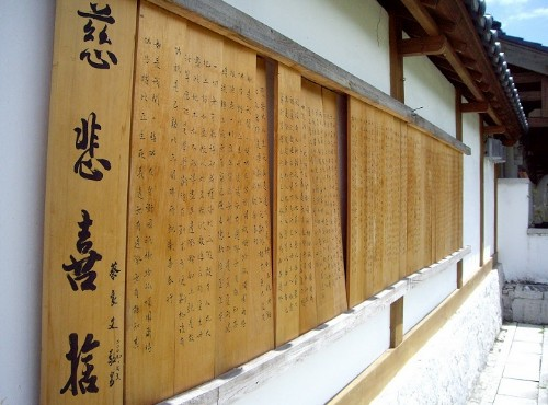 Cingsio Temple-慈悲喜捨