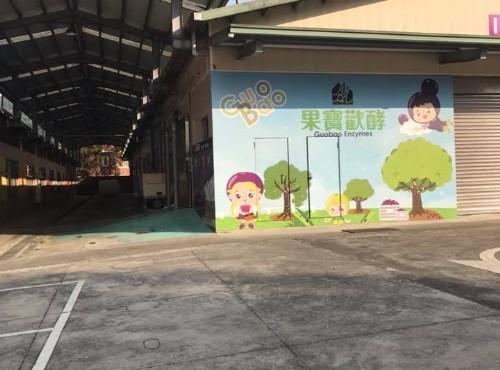 果寶歡酵觀光工廠-園區介紹