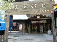meiyin<br/> 攝影:池上飯包文化故事館
