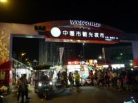 Jhongli Xinming Night Market