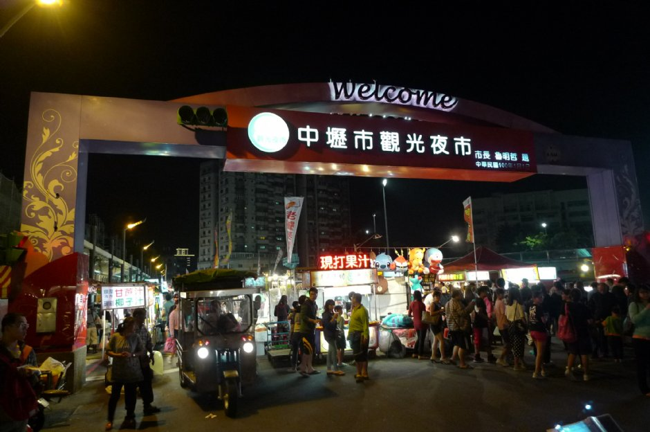 Jhongli Xinming Night Market