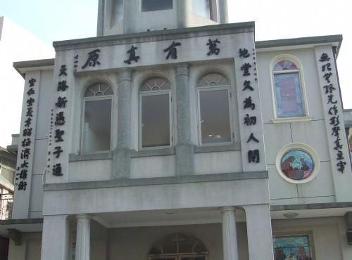 斗六天主堂