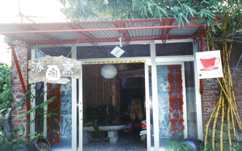 沐陶窯-沐陶窯