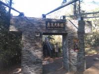 奧萬大吊橋<br/> 攝影:Lu
