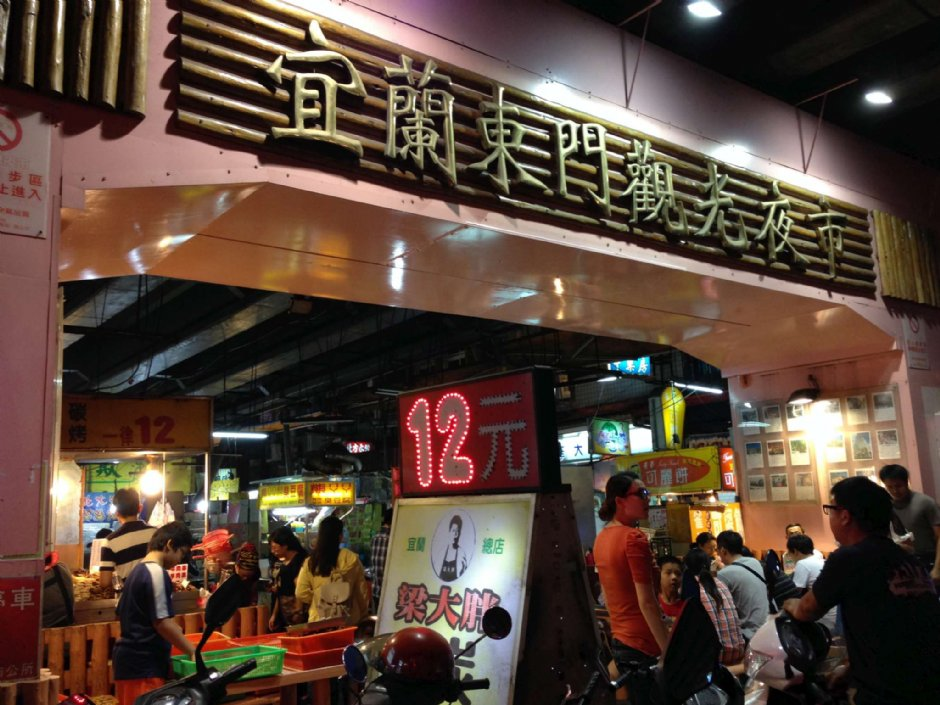 Dongmen Night Market