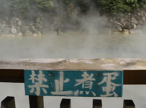 地熱谷(地熱谷景觀公園)-禁止煮蛋