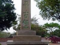 安平古堡立碑<br/> 攝影:陳美吟