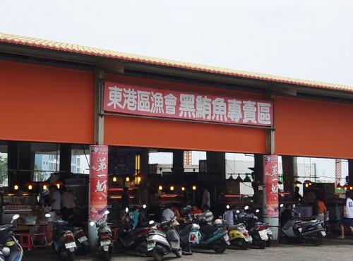 東港漁港漁產品直銷中心(原華僑市場)-漁會 黑鮪魚專賣區