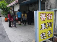 東河橋風景區東河包子<br/> 攝影:旅遊王攝影組