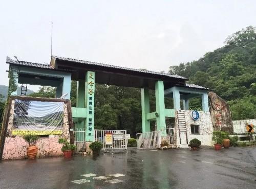 天峰谷渡假山莊-天峰谷渡假山莊