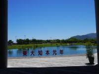 台東大學圖書館鏡心湖畔<br/> 攝影:旅遊王攝影組