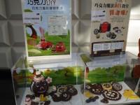 巧克力DIY<br/> 攝影:三井