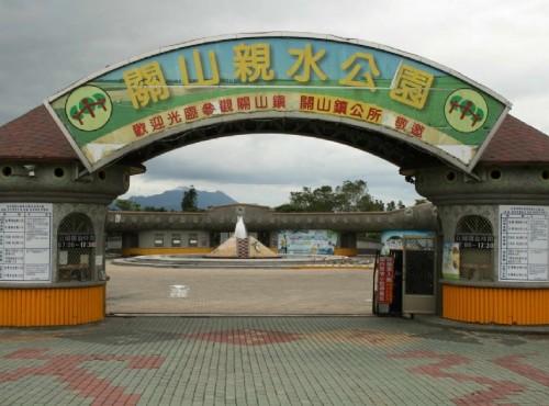 關山環保親水公園-親水公園大門
