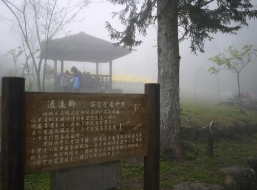 溪頭自然教育園區(溪頭森林遊樂區)-溪頭流浪腳運材終點