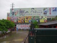 百茶文化園區觀光工廠