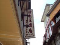清安豆腐街<br/> 攝影:Fiona