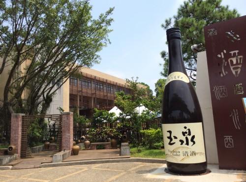 台灣菸酒公司桃園觀光酒廠