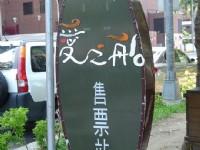 愛之船售票站<br/> 攝影:陳美吟