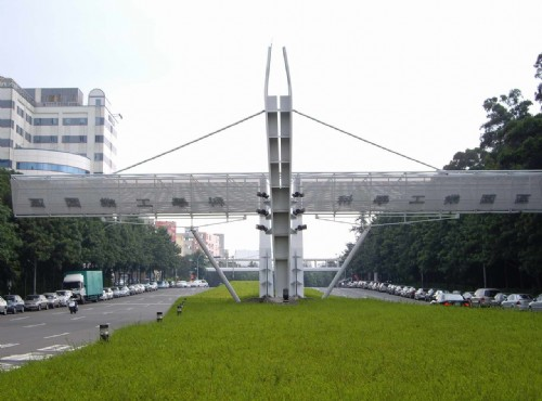 新竹科學園區