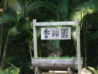 香草園<br/> 攝影:簡時強