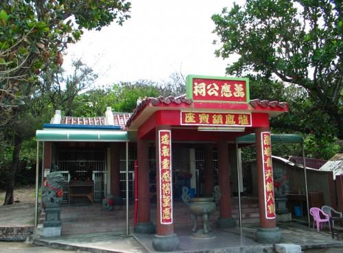 八寶公主廟