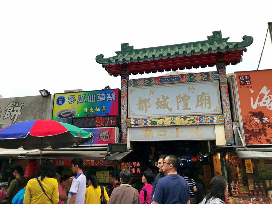 Hsinchu City God Temple