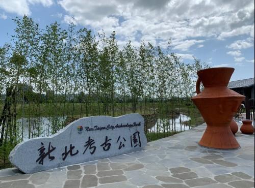 新北考古公園-新北考古公園入口
