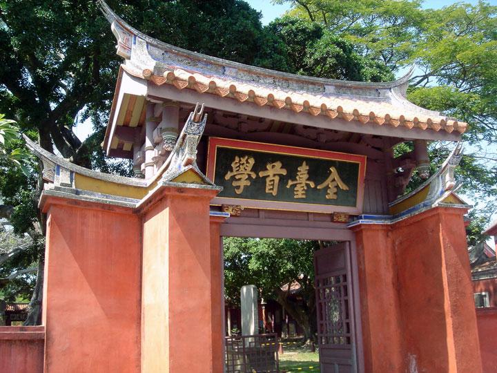 台南孔廟-孔廟文化園區