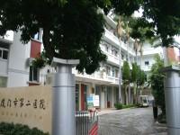 廈門市第二醫院<br/> 攝影:馮順