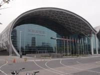 高雄展覽館
