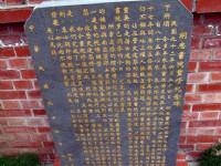 明志書院重修紀念碑<br/> 攝影:kavin