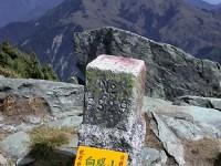 向陽山頂<br/> 攝影:阿英的登山小站