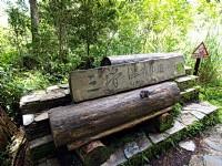 三疊瀑布步道路標<br/> 攝影:amo