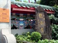 入口石碑<br/> 攝影:余燕鳳