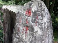 鳩之澤石碑<br/> 攝影:陳銘祥