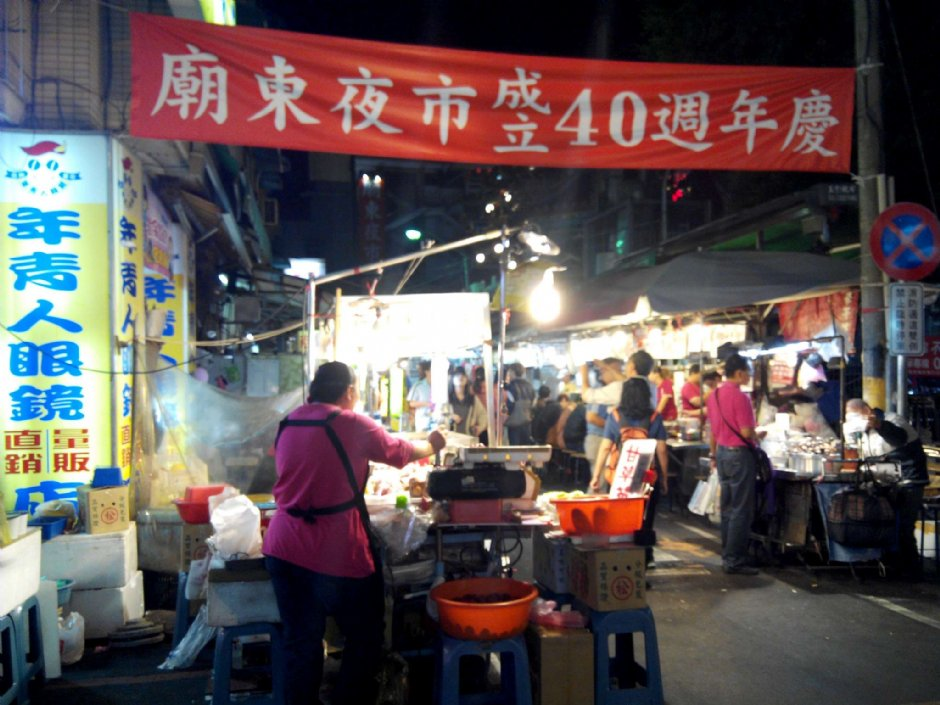 Miao Dong Night Market (Fengyuan Night Market)
